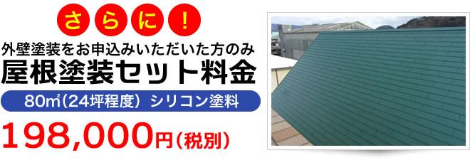 屋根塗装セット料金