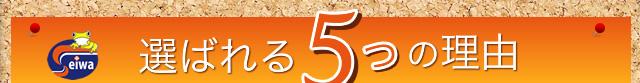 選ばれる5つの理由